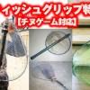 ランディングネットおすすめ【クロダイ・チニング・チヌゲーム対応】おすすめ
