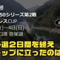 2017年度JBトップ50第2戦in弥栄ダム-2日間の予選を終えトップは青木大介