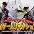 チヌ・キビレ・クロダイゲーム最新ロケ動画配信開始!ヒロセマンのチヌゲーム「日中リアクションローテ」