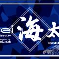 2017海太郎フィールドスタッフ募集☆ソルトウォーターフィッシングに精通する方必見!