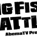 AbemaTV釣りチャンネル「ビッグフィッシュバトル」3rd BATTLE「山木一人 VS 折金一樹」6月17日放送スタート