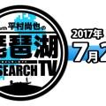 今週の琵琶湖・オススメ情報【琵琶湖リサーチTVまとめ(7月21日収録分)】