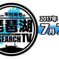 今週の琵琶湖・オススメ情報【琵琶湖リサーチTVまとめ(7月7日収録分)】