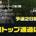 2017年度JBトップ50第3戦in七色ダム-2日間の予選を終えトップは青木大介、2位には重量差5gで小森嗣彦