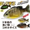 【小ギルサイズ】食わせ系ギル型ワーム「ジャバギル90」を紹介!一口サイズで釣れ釣れ感ハンパ無し!