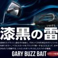 【漆黒の雷】バズベイトの名作「ゲーリーバズ」の注目色ブラックを紹介