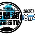今週の琵琶湖・オススメ情報【琵琶湖リサーチTVまとめ(8月4日収録分)】