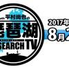 今週の琵琶湖・オススメ情報【琵琶湖リサーチTVまとめ(8月25日収録分)】