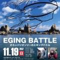 【ゲストは湯川マサタカ、そらなさゆり】本州最南端・串本で開催される、陸っぱりオンリーのエギングバトル参加者募集中☆第6回ラブ太平洋エギング大会