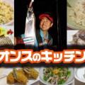 タチウオ料理に悩みがある人、必見!オンスタックルの「うらら」こと浦満晴さんの料理ブログ「オンスのキッチン」が参考になりすぎる件