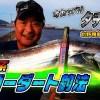 スローダート釣法!太刀魚ルアーゲームの最新注目テクを北野雅朗が実釣動画で解説