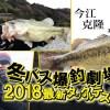 【今江克隆が釣りマクる!】イマカツ&EG 2018年新作アイテムの実釣テスト動画の配信を開始! 年始特番級の濃密さですゾ