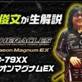【アクテオンマグナムEX】菊元俊文がコンバットスティック・ヘラクレスの2018年5月登場モデルを動画で解説
