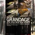 GRANDAGEグランデージ【あらゆるSWショアゲームに対応するアピアAPIAのNEWロッドシリーズ】ラインナップ数がヤバい