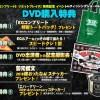 フィッシングショー大阪で新作DVD「EGコンプリート3リミットブレイク」発売記念イベント開催!