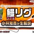 【鰻リグ】デカバスキラーの大注目リグについてウナギリグの生みの親!小林知寛が解説