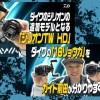 ダイワの2018年新作リール「ジリオンTW HD」と「18リョウガ」をガイド前田が動画で詳細解説