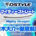 【マイティーストレート】DSTYLE青木大介の一見、超シンプルだけど実は超こだわりのストレートワームを動画で紹介