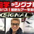 奥田学がシグナルの対デカバス2018最新ルアーを全解説!