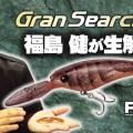 【FACTグランサーチャー2018年5月発売予定】福島健がスレバスも獲れる巻きモノとして開発した新作クランキングシャッドを紹介