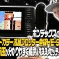 【ハイコスパ魚探】ホンデックスの最新モデル「HE-9000」をガイド前田が熱弁!どうするコレ!?