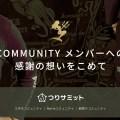 【待望】ヤマシタ&マリアのWebショップがオープン!限定アイテムが続々登場!
