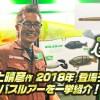 村上晴彦-一誠issei2018年新製品や試作品をまとめて紹介【スーパーカーリーやクルコマなど多数】