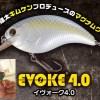 イヴォーク4.0【デプス】キムケン木村建太プロデュースのマグナムクランクが登場