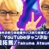 YouTubeチャンネル 「渥美拓馬TakumaAtsumi」を紹介【生で会えた】海外の釣り旅やバス釣り動画で人気