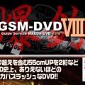 ガイド前田の人気DVDシリーズ第8弾「GSM-DVD8」が3月10日発売【1日でロク超えを含む55cmUPを2桁など壮絶な内容に】