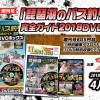 【琵琶湖のバス釣り完全ガイド2018DVDボックス】ルアーニュース最新増刊号DVDボックスが2018年4月28日発売! PV公開