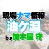 油ケ淵現場ナマ情報by加木屋守【週刊ルアーニュース(10/12発売号)】