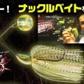 大注目!ヨーヅリの新ジャンルワイヤーベイト「3DBナックルベイト」を動画解説
