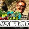 GW特別WEB動画-村上晴彦オカッパリLIVE「デカバス捕獲の奥の手公開」を配信スタート