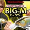 メガバスのマグナムクランク「ビッグM」を詳しく紹介【最新プロト公開さらに伊東由樹によるナマ解説動画も配信開始】