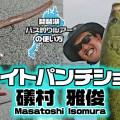 琵琶湖バス釣りルアーの使い方【5-7月】礒村雅俊のライトパンチショット攻め