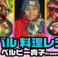 【釣ったら食べる】メバル料理レシピ集&健康食材メバルについて【ぺルビー貴子PRESENTS】