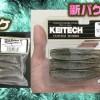 KEITECHケイテックのイージーシャイナー4インチのパッケージがリニューアルされるゾ!【リグ別アクション動画も紹介】