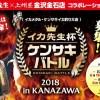 優勝賞品は何とステラ! イカ先生杯ケンサキバトル2018inKANAZAWA