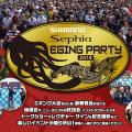 「セフィア エギングパーティー2018」WEBエントリー受付中!