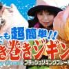 「誰でも超簡単!!巻き巻きジギング」が楽しスギ!クレイジーオーシャンの太田武志&あぜっちの爆笑コンビが実釣解説