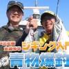【ビギナー必見】「ジギング入門 最新ラクラク青物爆釣法」動画の配信をスタート! ほんとにラク〜に釣れるのでオドロキですよ!!