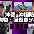 沖磯&沖堤防の青物・回遊魚ゲーム基礎講座【ショアジギほか】