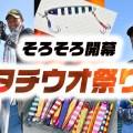 シーズン開幕直前!大阪湾タチウオジギング最新情報