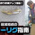 バス釣り釣果アップ講座!藤波和成のフリーリグ指南