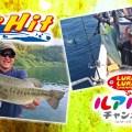 今週の釣り番組予告-8月22日放送-TheHIT「自然なフォールで即ヒット 猛暑忘れてエンジョイ」、ルアルアチャンネル「川上桂司さんと熊野灘のシイラ&キハダ」