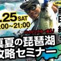デプス・ガイド前田の店頭イベント「真夏の琵琶湖攻略セミナー」が8/25開催