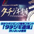 「タチジギ道場」メジャークラフトからついにタチウオジギング専用ブランドが登場!