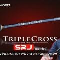 ショアラバ&ショアスロー対応「トリプルクロス・SRJモデル」がメジャークラフトから登場