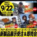 「アピア・ポジドライブガレージ・ルーディーズ3社合同新製品展示受注&即売会」9/22開催